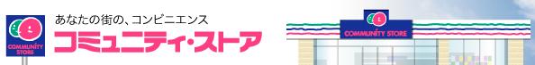 2013年1月25日リリースの福田光次郎アルバム「a FiLm」収録の「僕のすべて」が、 全国コンビニエンス「コミュニティストア」の店内でヘビーローテーションで流れています。 (2013年1月1日~1月31日放送)