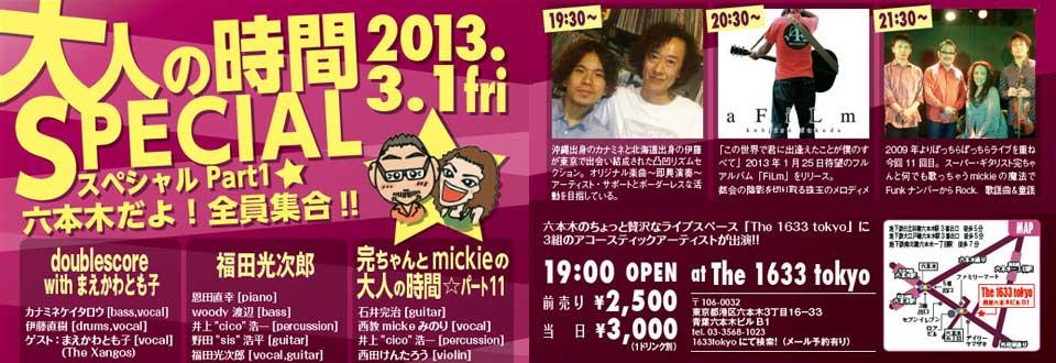 2013/3/1(金) LIVE決定!「大人の時間SPECIAL 」