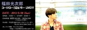 2013/5/26 「コージロー(526)デー LIVE!!!」